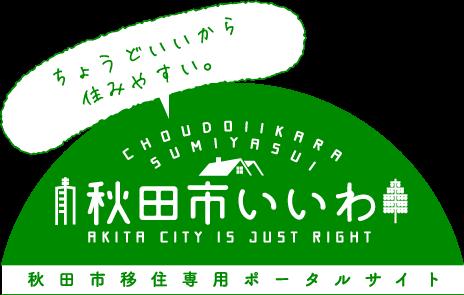 ちょうどいいから住みやすい。 秋田市いいわ 秋田市移住専用ポータルサイト